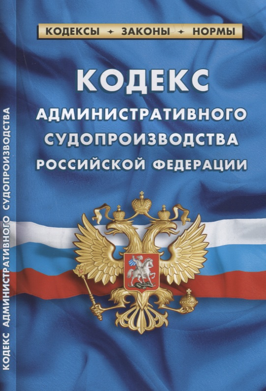Кодекс административного судопроизводства Российской Федерации. Федеральный закон