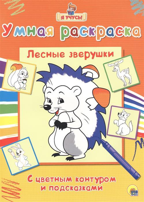 купить Костина В. (ред.) Я учусь! Умная раскраска. Лесные зверушки по цене 38 рублей