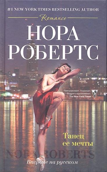 Робертс Н. Танец ее мечты. Роман