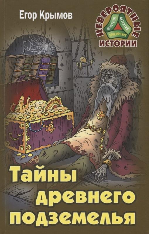 Тайны древнего подземелья