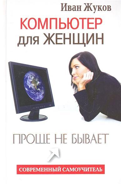 Жуков И. Компьютер для женщин. Проще не бывает