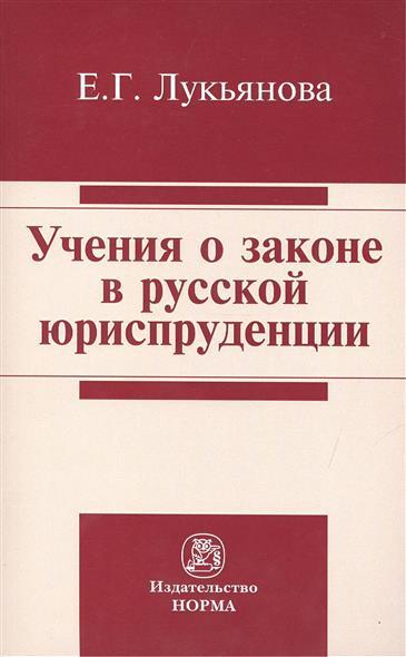 Учения о законе в русской юриспруденции
