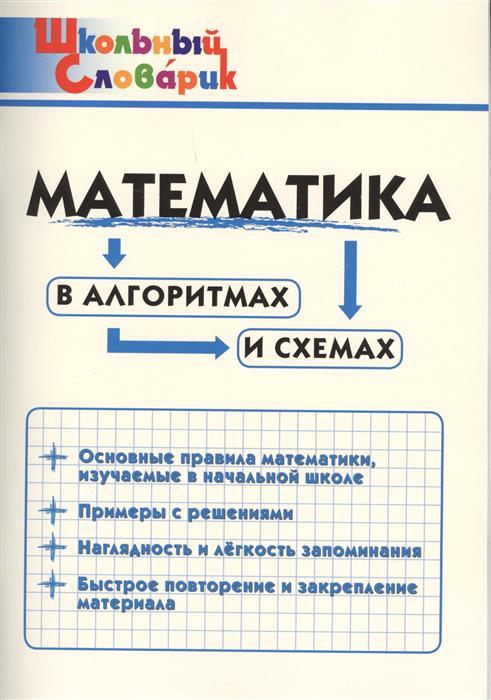 Математика в алгоритмах и схемах, Клюхина И. (сост.)