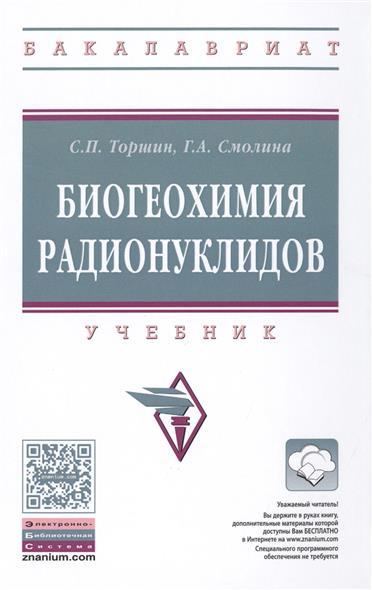Биогеохимия радионуклидов. Учебник