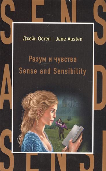 Остен Дж. Разум и чувства / Sense and Sensibility austen j sense and sensibility чувство и чувствительность роман на англ яз