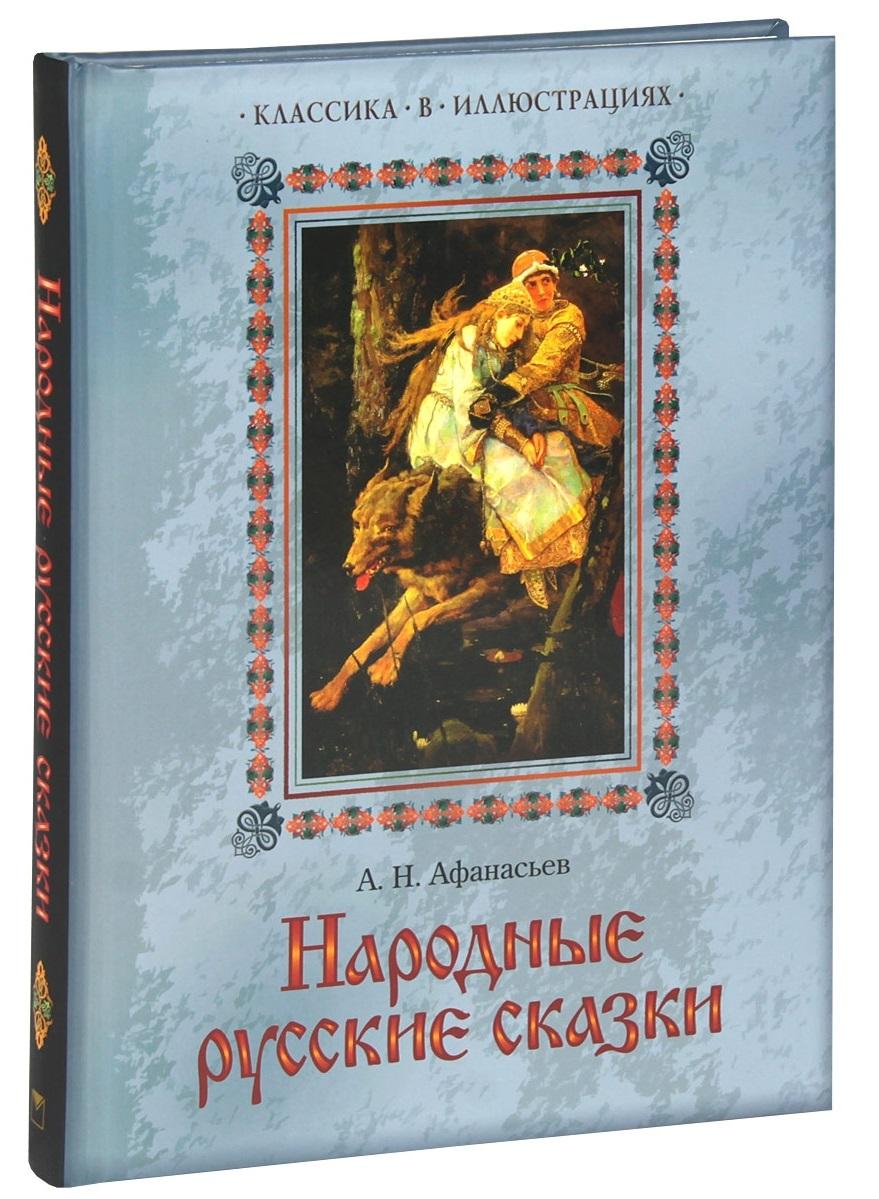 Афанасьев А. Народные русские сказки ISBN: 9785373053389 афанасьев а свободное падение