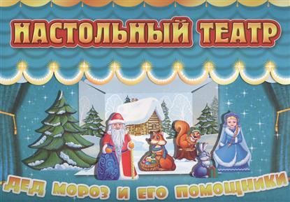 Настольный театр. Дед Мороз и его помощники
