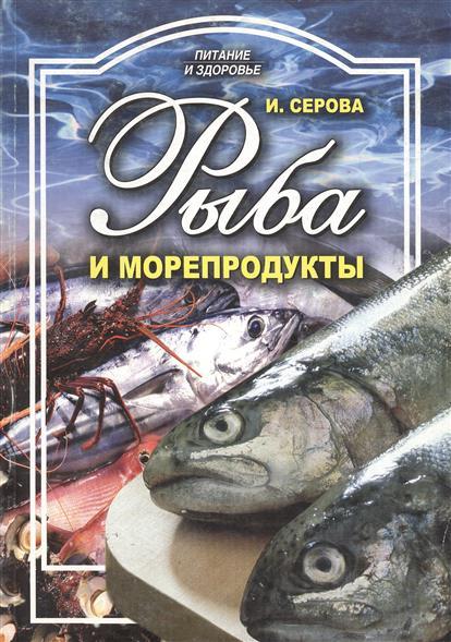 Серова И. Рыба и морепродукты рыба и морепродукты в мультиварке