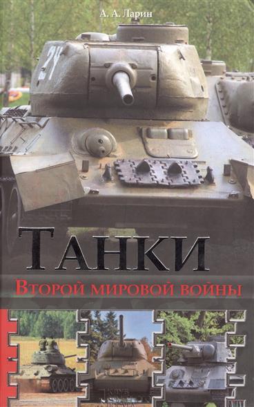 Ларин А. Танки Второй мировой войны ISBN: 9785991026475