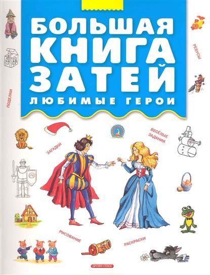 Большая книга затей Любимые герои