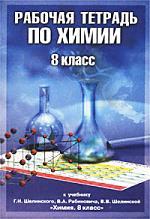 Рабочая тетрадь по химии 8 кл