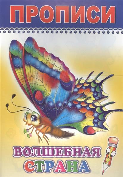 Прописи. Волшебная страна ISBN: 9785912825972 волшебная страна