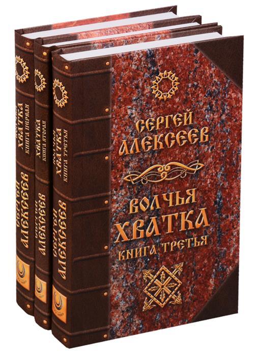 Алексеев С. Волчья хватка (комплект из 3 книг) цены онлайн