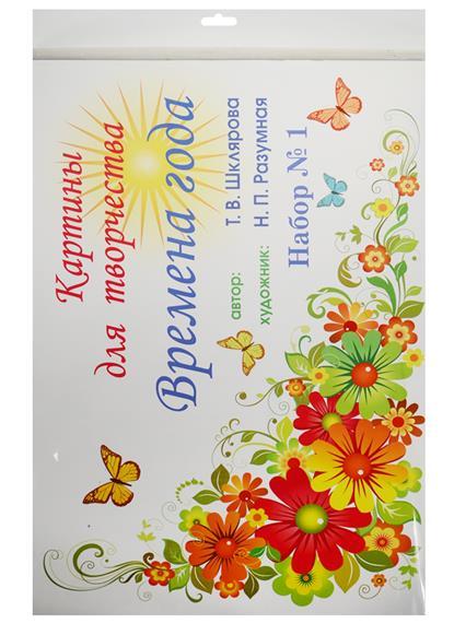 Шклярова Т. Картины для творчества. Времена года. Набор №1 (картины для творчества, цветной вкладыш, методичка) цветной картины шерстью бабочка артемида