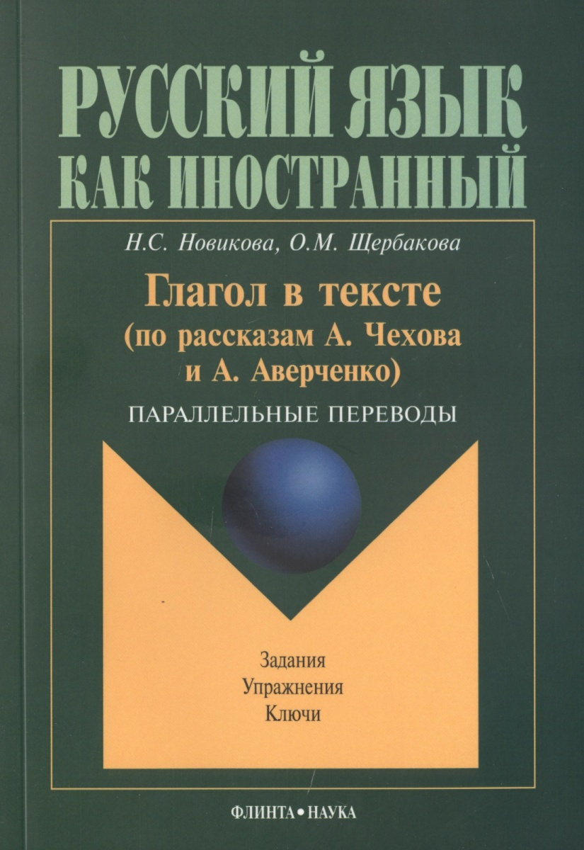 Новикова Н., Щербакова О. Глагол в тексте сантехника щербакова