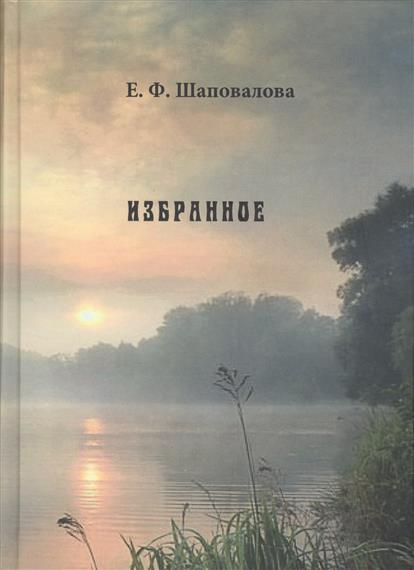 Шаповалова Е. Избранное избранное кожа