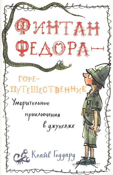 Финтан Федора - горе-путешественник. Уморительные приключения в джунглях