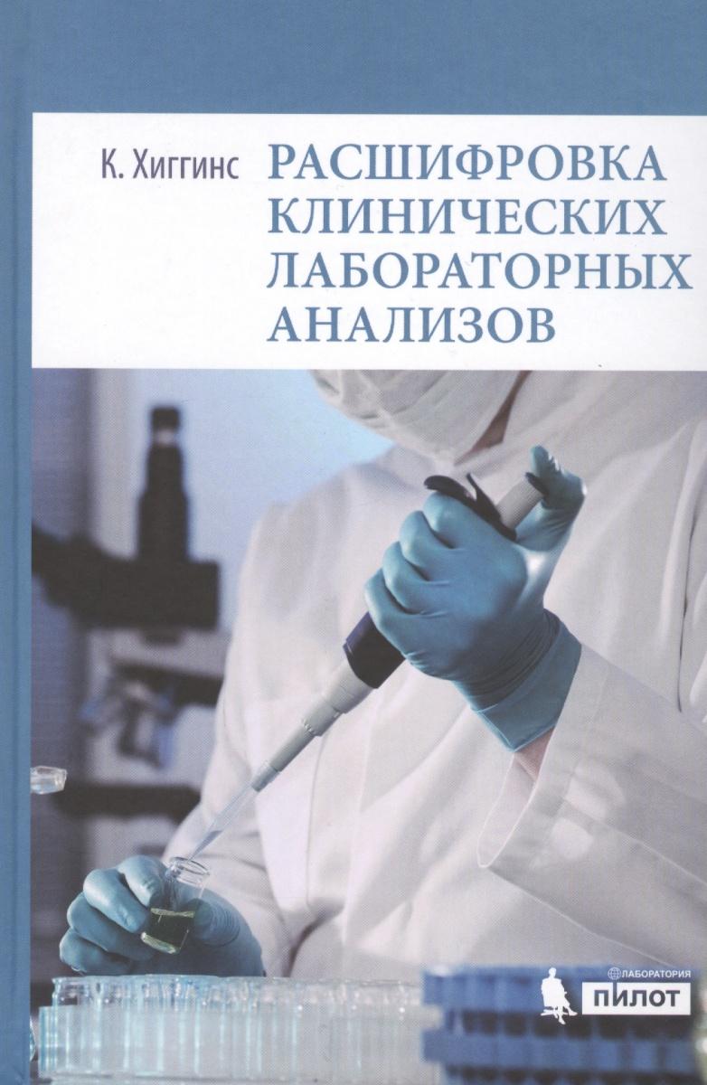 Хиггинс К. Расшифровка клинических лабораторных анализов анатолий лазарев расшифровка анализов