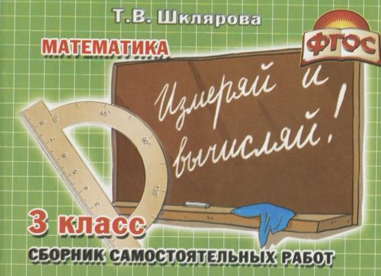 Математика. 3 класс. Сборник самостоятельных работ