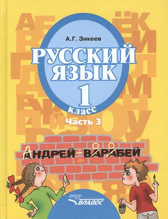 Русский язык. Учебник для 1 класса специальных (коррекционных) образовательных учреждений II вида. В трех частях. Часть 3
