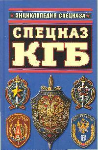 Спецназ КГБ Гриф секретности снят