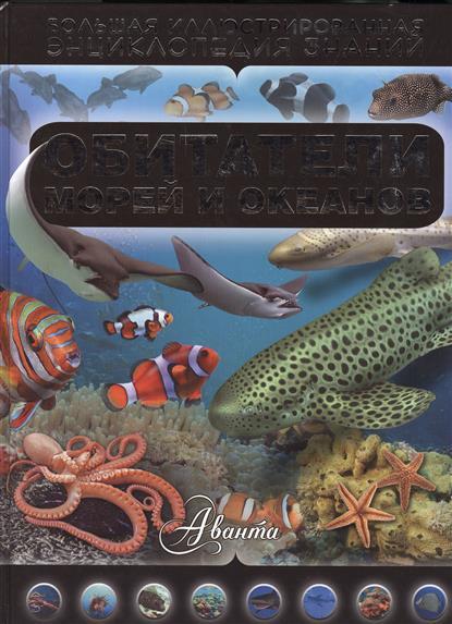 Кошевар Д. Обитатели морей и океанов животные морей и океанов