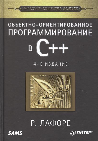 Лафоре Р. Объектно-ориентированное программирование в С++ питер объектно ориентированное программирование в с классика computer science