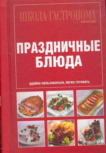 Школа Гастронома Праздничные блюда школа гастронома коллекция кухня народов мира
