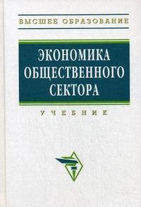 Савченко П., Погосов И., Жильцов Е. (ред.) Экономика общественного сектора Учеб.