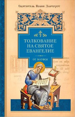 Иоанн Златоуст Толкование на Святое Евангелие (комплект из 3 книг) отсутствует евангелие на церковно славянском языке