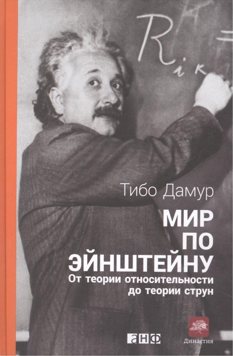Дамур Т. Мир по Эйнштейну. От теории относительности до теории струн