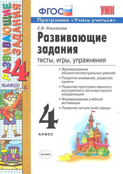 Языканова Е. (сост.) Развивающие задания. 4 класс. Тесты, игры, упражнения.