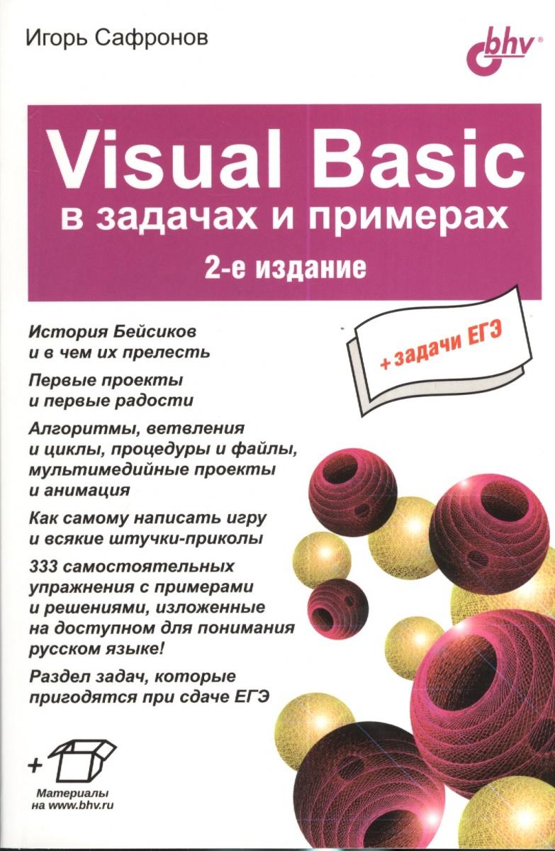 Сафронов И. Visual Basic в задачах и примерах . 2-е издание visual basic课程设计(第2版) 高等学校visual basic课程系列教材(附cd光盘1张)