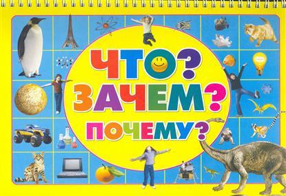 Ермакович Д. Что Зачем Почему ермакович д динозавры