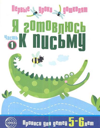 Чистякова Н. (сост.) Я готовлюсь к письму. Прописи для детей 5-6 лет. Часть 1