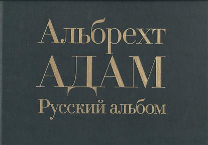 Русский альбом