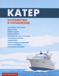 Белов Г. (сост.) Катер: Устройство и управление