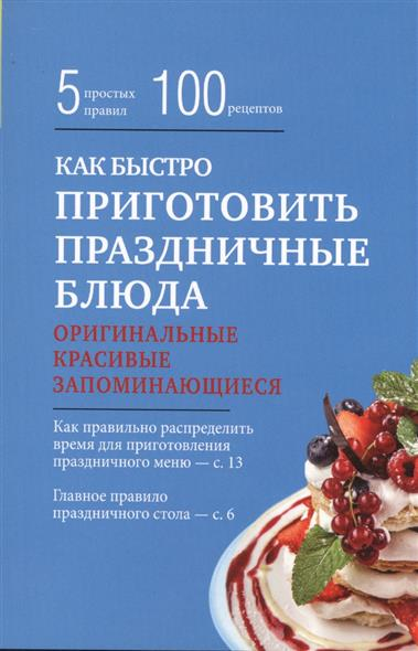Боровская Э. Как быстро приготовить праздничные блюда ISBN: 9785699837809 боровская э как правильно приготовить русские блюда