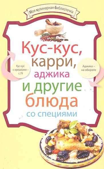 Кус-кус карри аджика и другие блюда со специями