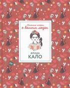 Маленькие истории о великих людях. Фрида Кало
