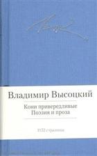 Владимир Высоцкий. Кони привередливые. Поэзия и проза