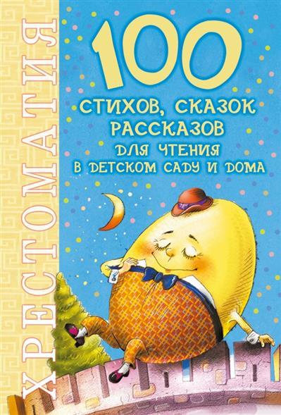 Гусарова Н. (ред.) 100 стихов, сказок, рассказов для чтения в детском саду и дома. Хрестоматия
