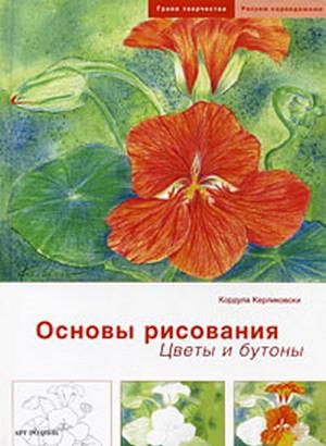 Основы рисования Цветы и бутоны