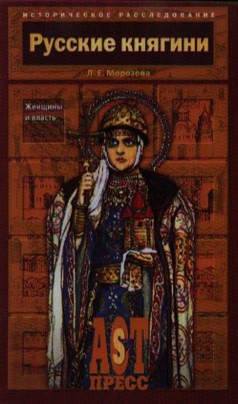 Русские княгини Женщины и власть