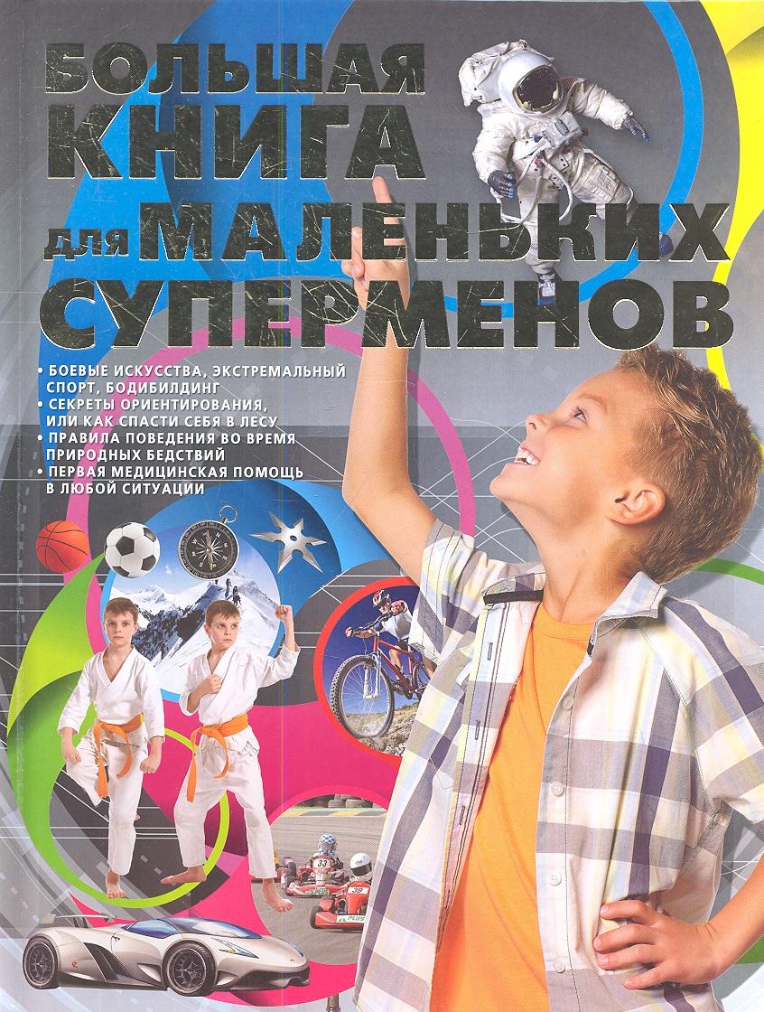 Цеханский С. Большая книга для маленьких суперменов цеханский с п энциклопедия техники для мальчиков