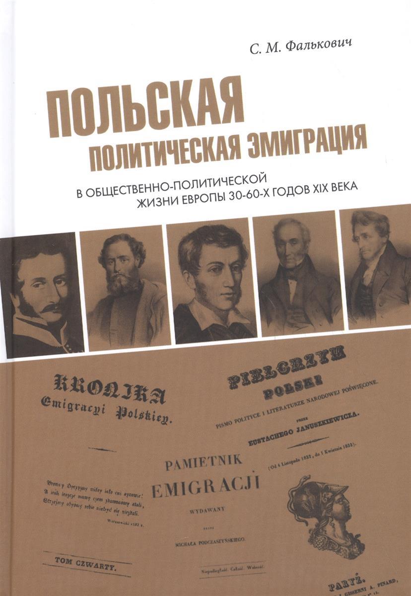 Фалькович С. Польская политическая эмиграция в общественно-политической жизни Европы 30-60-х годов XIX века