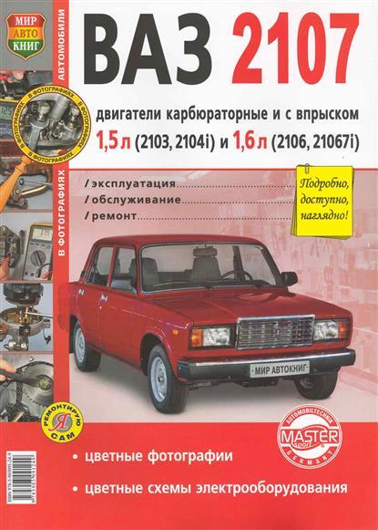 ВАЗ-2107 авто ваз 2107 обухов