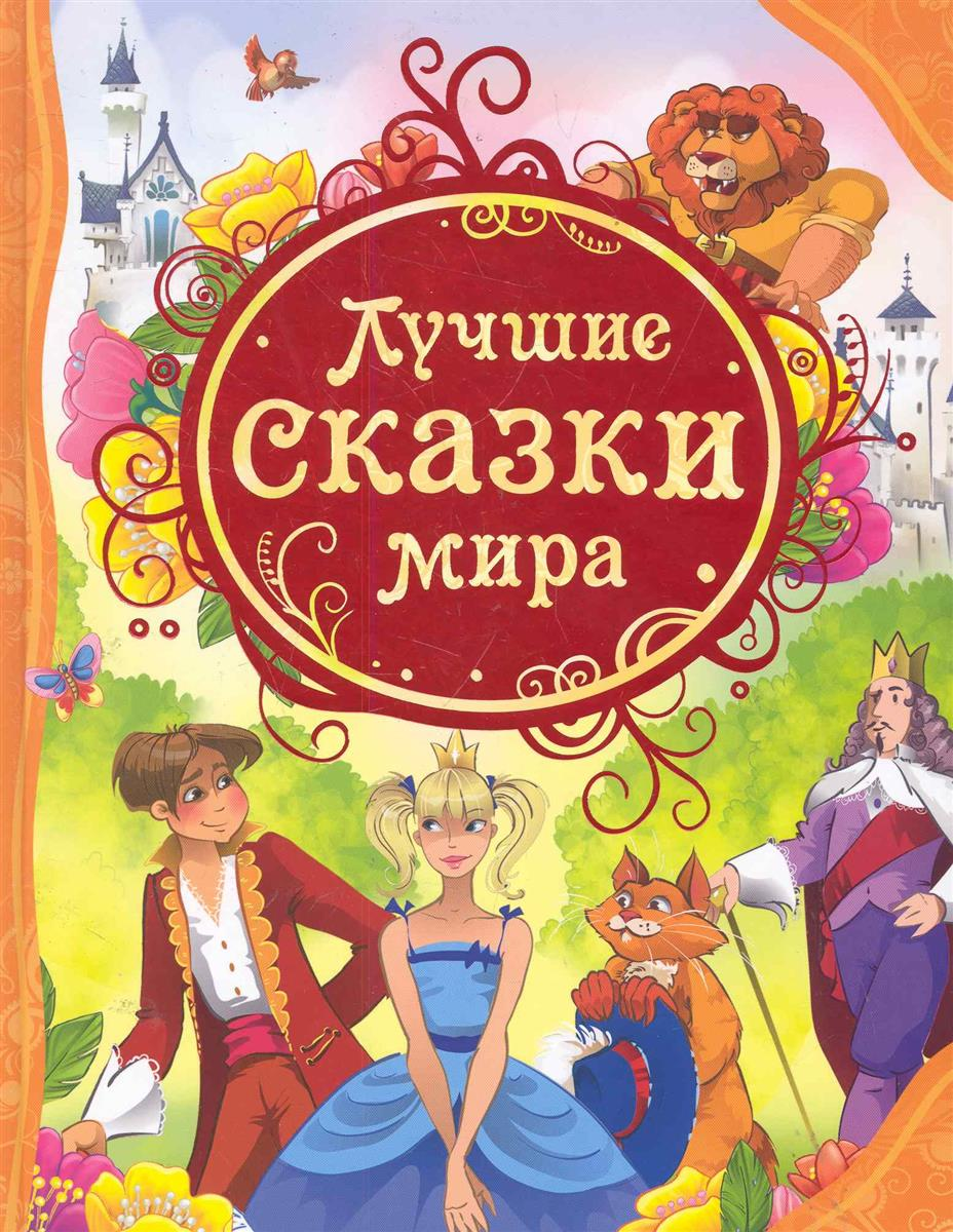 Рябченко В. (ред.) Лучшие сказки мира ISBN: 9785353055334
