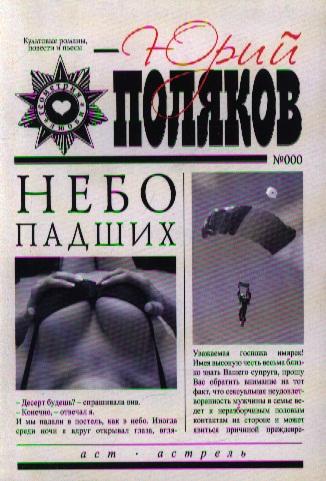 Поляков Ю. Небо падших издательство аст вера падших