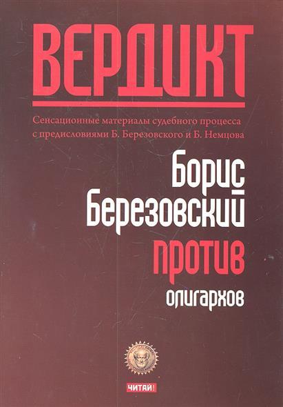 Вердикт Березовский против олигархов